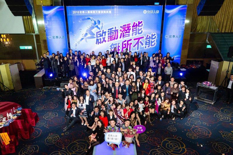 圖為2018年宏泰人壽業務大會頒獎典禮畫面。宏泰人壽/提供
