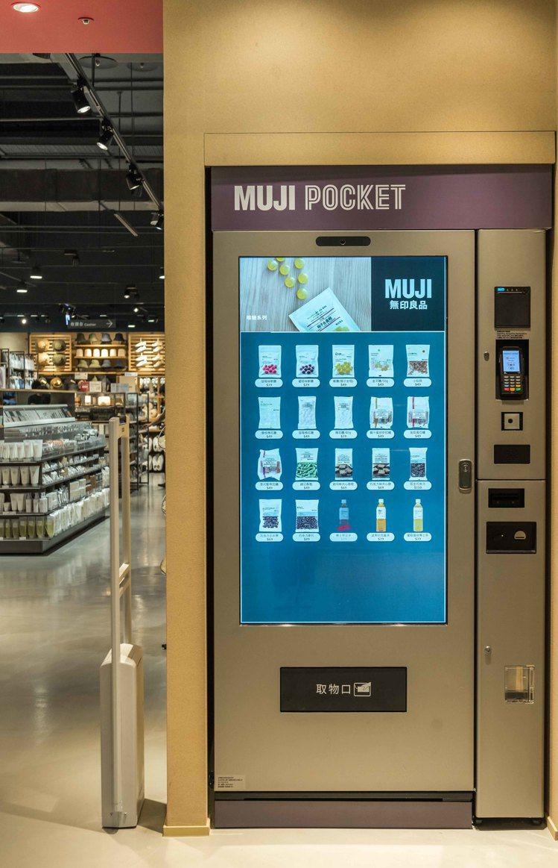 大魯閣草衙道門市引進南台灣第一座24小時的「MUJI POCKET」自動販賣機。...