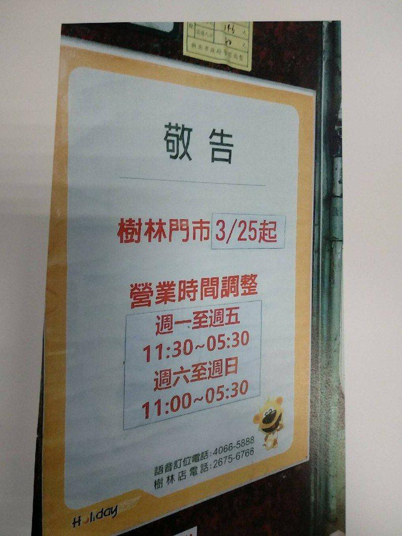 好樂迪樹林店貼出公告,配合防疫縮短營業時間。記者巫鴻瑋/翻攝