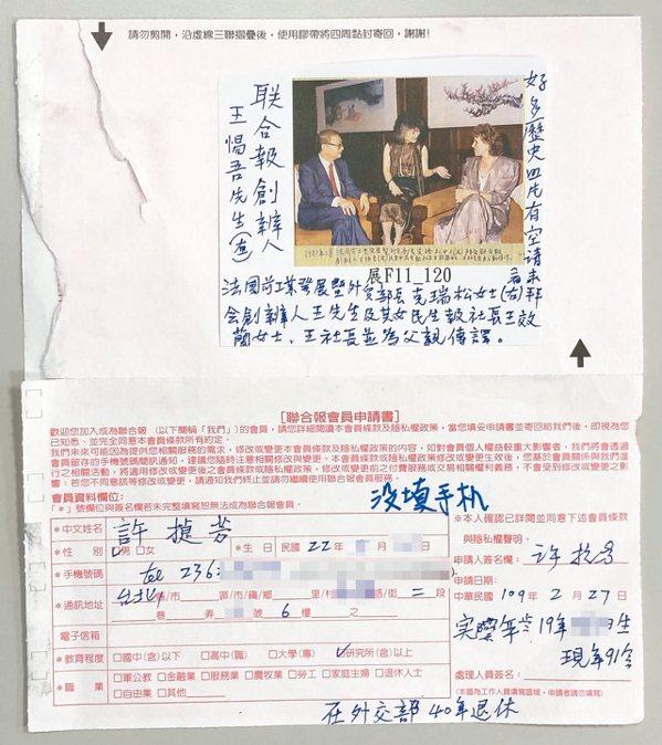 讀者許捷芳的聯合報會員申請表。 記者陳易辰/攝影