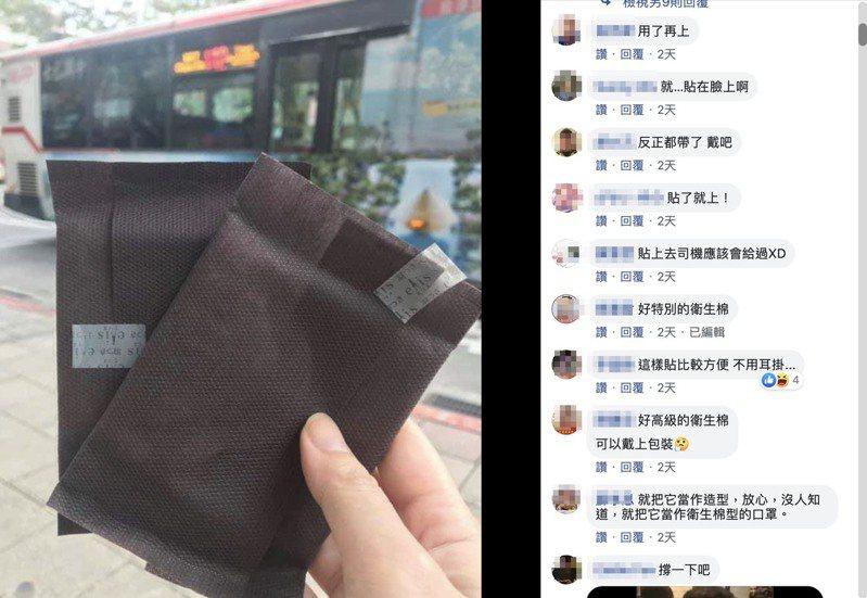 女網友發現自己錯把衛生棉當口罩,覺得相當糗,但有網友叫她將錯就錯。 圖/爆料公社