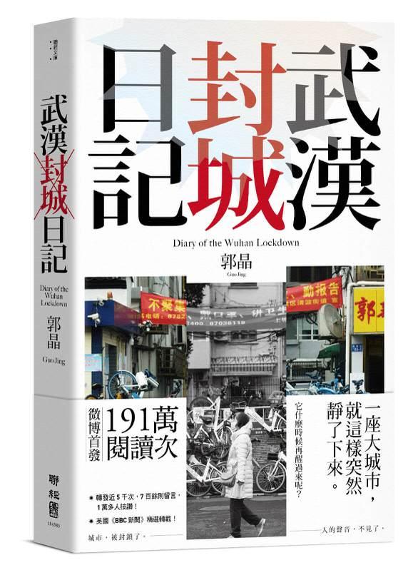 圖、文/聯經出版《武漢封城日記》