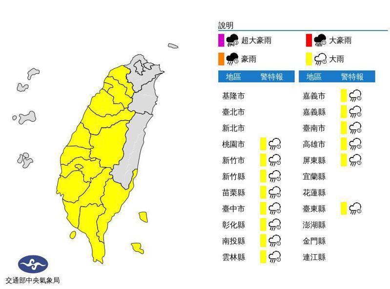 中央氣象局發布14縣市大雨特報,鋒面通過影響,易有短時強降雨,今天桃園以南及台東地區有局部大雨發生的機率,注意雷擊及強陣風。圖/取自氣象局網站