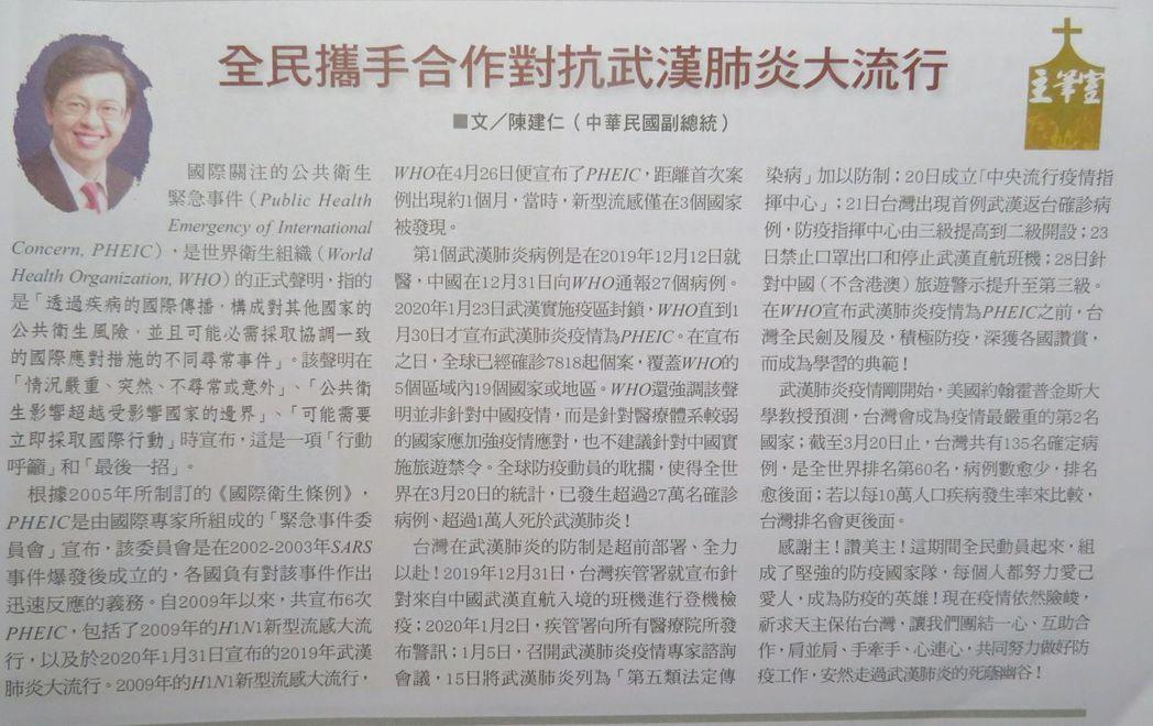 虔誠天主教友的副總統陳建仁,在新出刊「天主教周報」,發表「全民攜手合作對抗武漢肺...