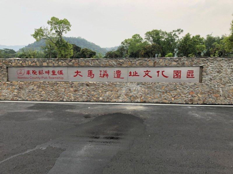 大馬璘文化園區環境和解說牌已經重新整理,徵求愛心團隊參與維護。圖/南投縣文化局提供