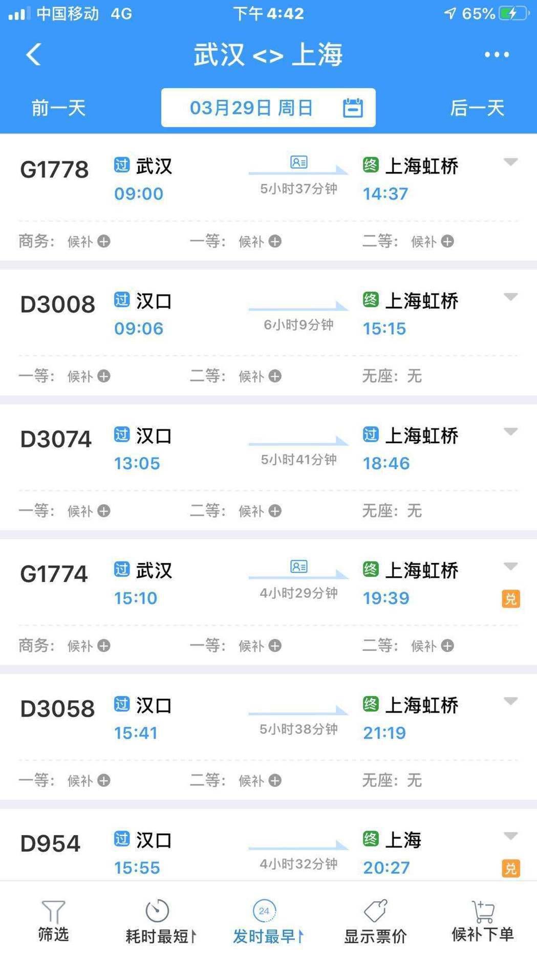 武漢29日僅有的幾班開往上海的高鐵,車票早已售罄。截圖自大陸鐵路售票APP