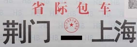 湖北荊門台辦臨時協調省際包車,載送滯留當地的台灣民眾前往上海。讀者/提供