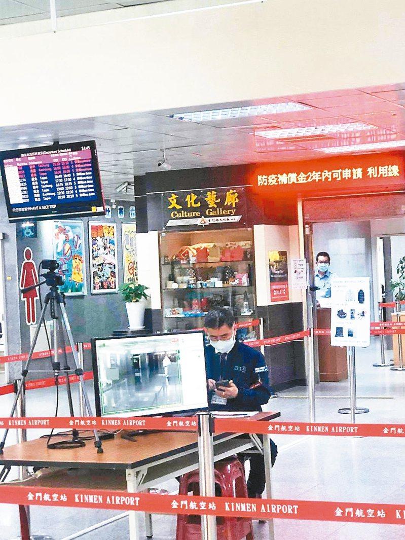 金門尚義機場4月起在安檢入口量體溫,引發民眾質疑。 圖/讀者提供