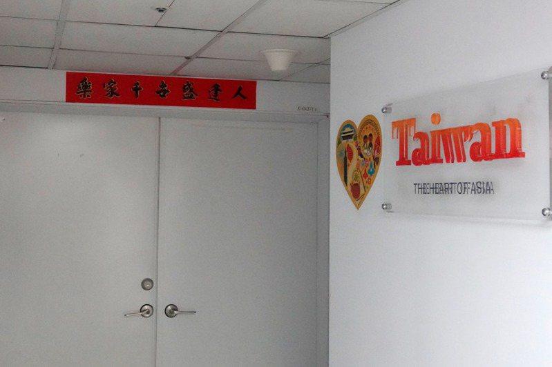 桃機旅服中心一員工確診,辦公室大門緊閉。記者鄭超文/攝影