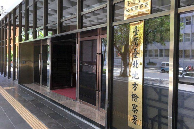 台北地檢署。圖/聯合報系資料照片