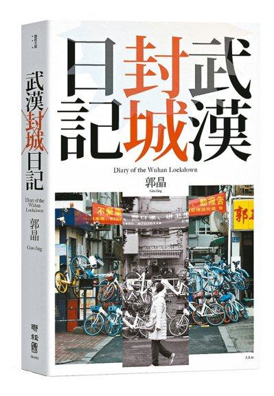 「武漢封城日記」成為全球第一本記載武漢封城的書籍。 圖/聯經提供