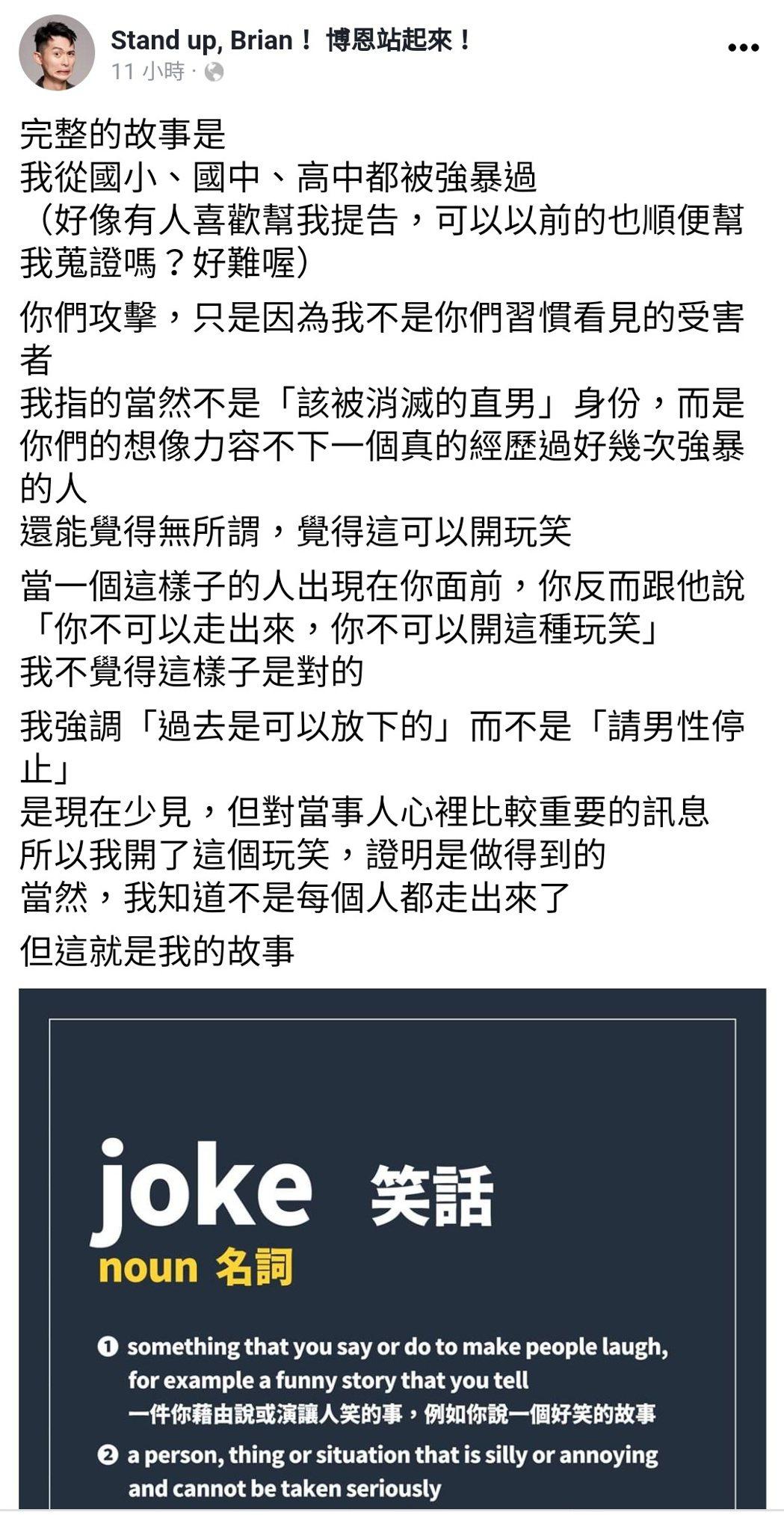 博恩在臉書發文回應網友。 圖/擷自博恩臉書