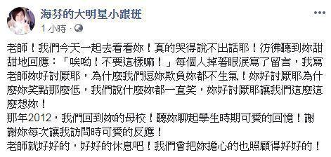 海裕芬於臉書發文悼念劉真。 圖/擷自海裕芬臉書