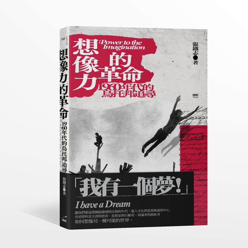 2019年出版的《想像力的革命:1960年代的烏托邦追尋》,是他最新的個人著作,...