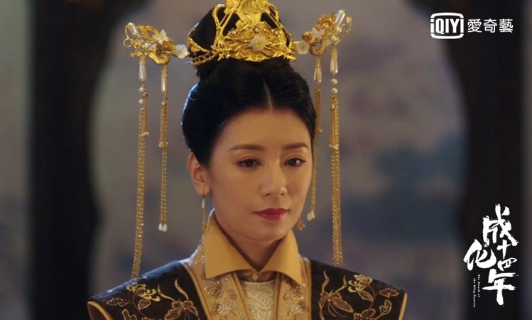 賈靜雯飾萬貴妃。圖/愛奇藝台灣站提供