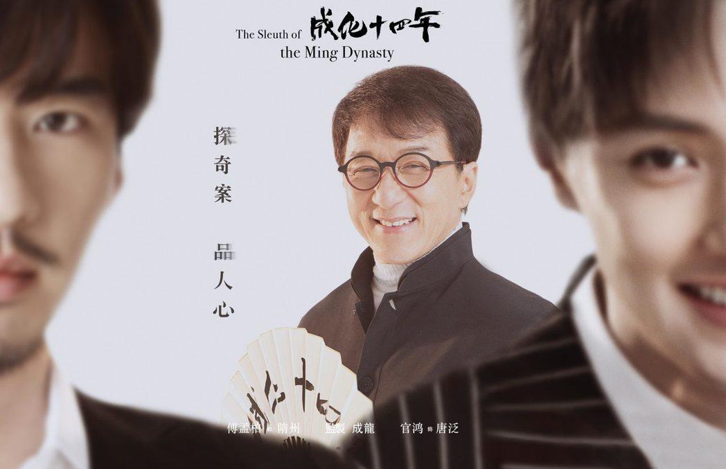 成龍(中)「成化十四年」首度擔綱網劇監製。圖/愛奇藝台灣站提供