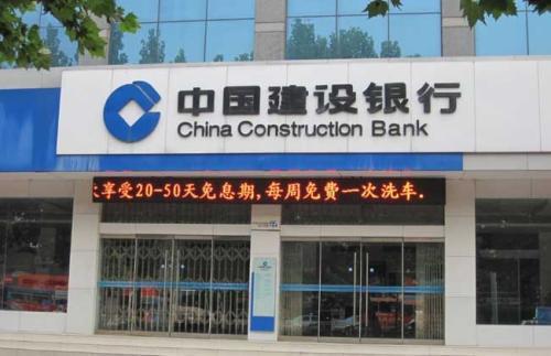 建設銀行去年淨利潤人民幣2,667.33億元,年增4.74%,低於去年增速。照片...