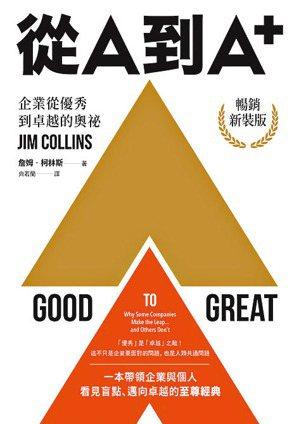 《從A到A+:企業從優秀到卓越的奧祕(暢銷新裝版)》,遠流出版