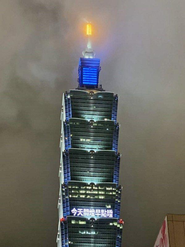 台北地標101大樓,3月28日晚間響應地球一小時關燈活動,呼籲民眾「今天關燈早點...