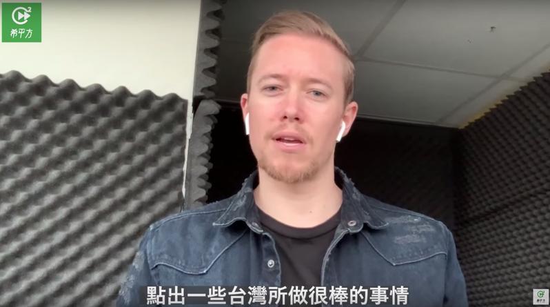 20名外國人大讚台灣防疫。圖/取自YouTube