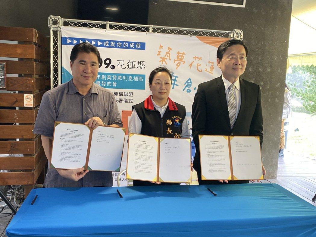 地方特色產業服務聯盟簽約合影。 東華大學創新育成中心/提供。