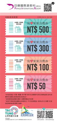 我愛東東消費券。 業者/提供。