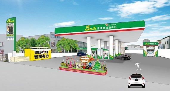 4/1起全台82個速邁樂加油站都加得到台塑好油。 台塑石油/提供