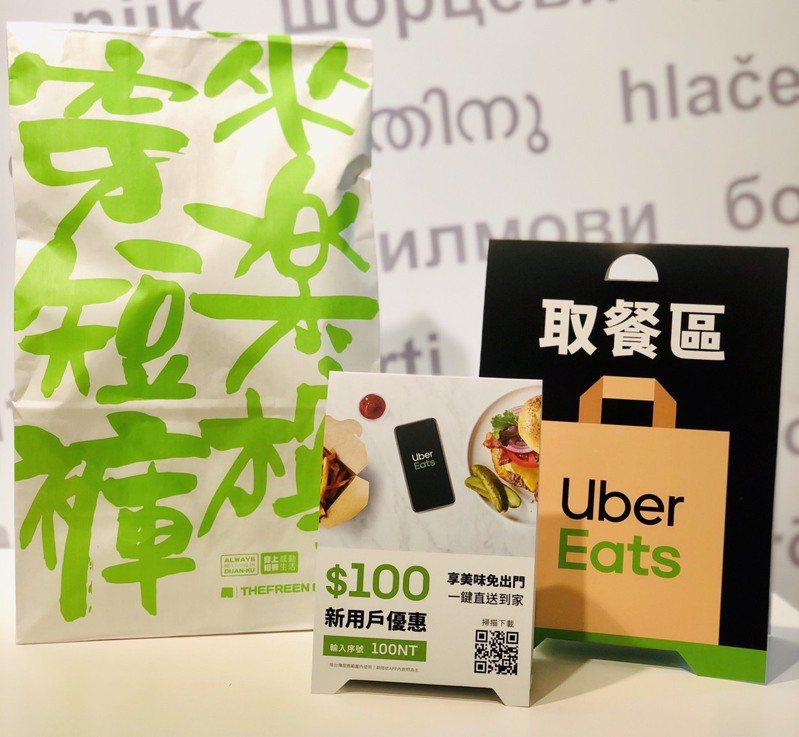 為了讓消費者在防疫期間能在家享用美食,遠東巨城購物中心與Uber Eats合作,推出外送服務並祭出優惠。圖/遠東巨城購物中心提供