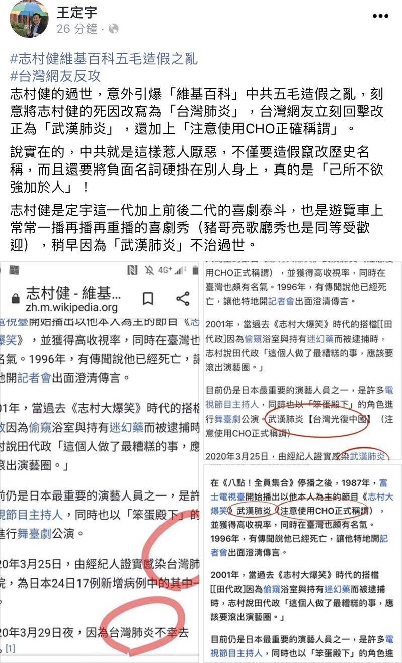 日本喜劇演員志村健因為新冠肺炎過世,意外引發兩岸網軍對戰。圖/取自臉書