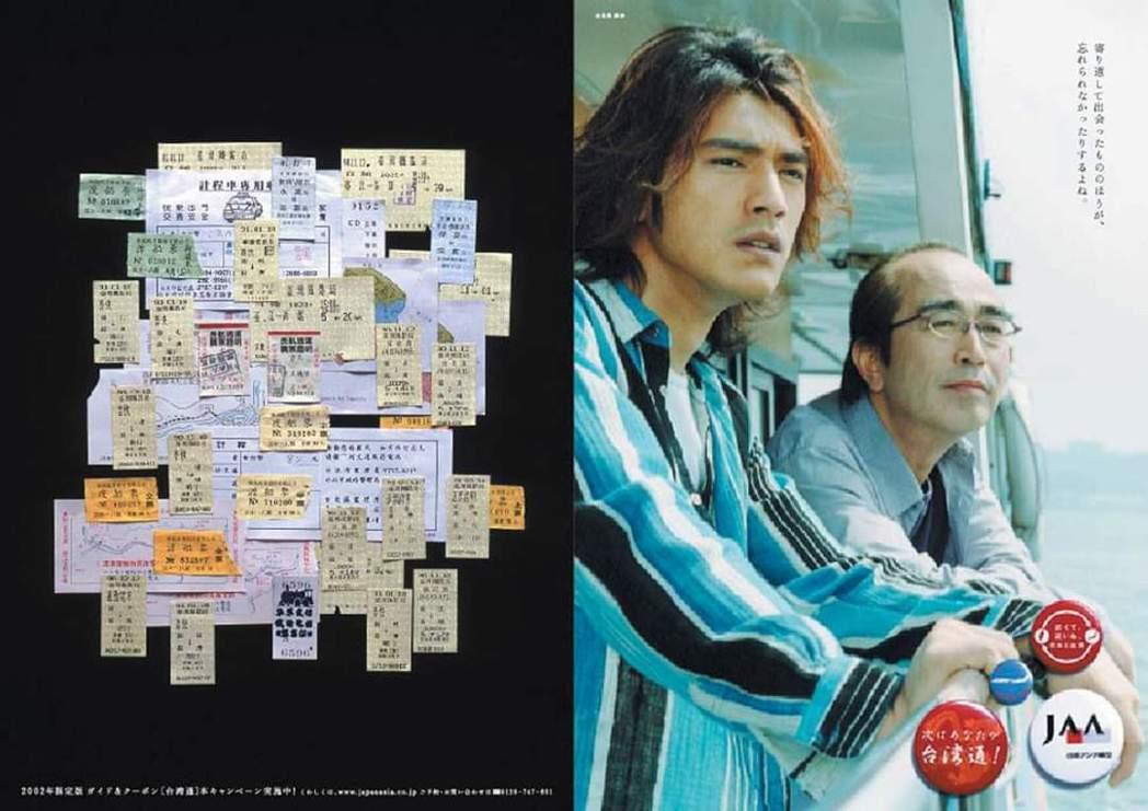 志村健曾和金城武合拍廣告。圖/摘自臉書