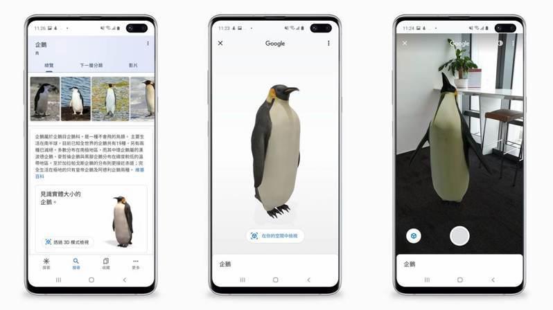 Google搜尋輸入動物名稱,點選「透過3D模式檢視」,就能把動物召喚到眼前。記者黃筱晴/攝影