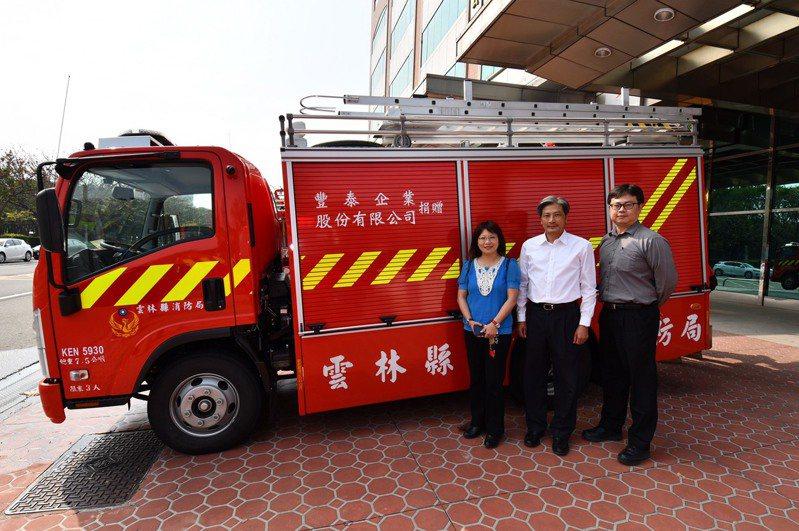 豐泰處長謝岳燁(左一)代表公司致贈3輛小型消防水箱車 。圖/雲林縣府提供