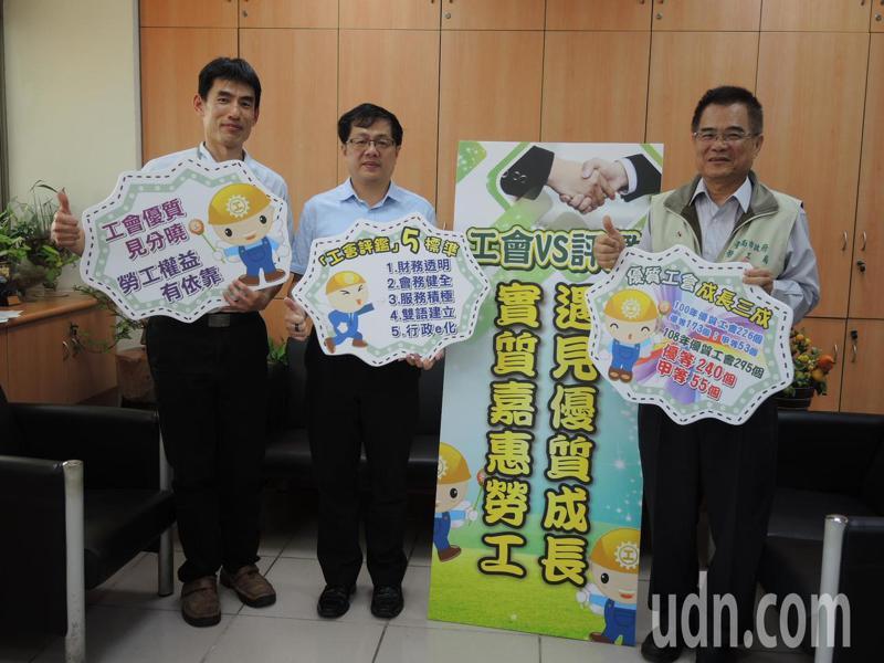 捍衛勞權 台南市109年工會評鑑展開。記者謝進盛/攝影