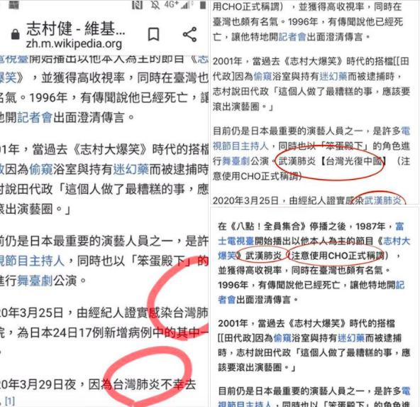 日本喜劇天王志村健過世,意外引爆「維基百科」中共五毛造假之亂,有中國網友將志村健的死因改寫為「台灣肺炎」,台灣網友立刻回擊改正為「武漢肺炎」,還加上「注意使用CHO正確稱謂」。圖/擷取自王定宇臉書