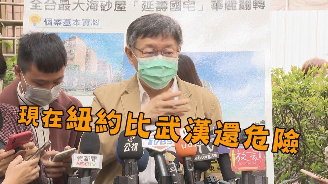 台北市長柯文哲坦言,現在從數字面來看「紐約比武漢還要危險」,也說這段時間一下子放...