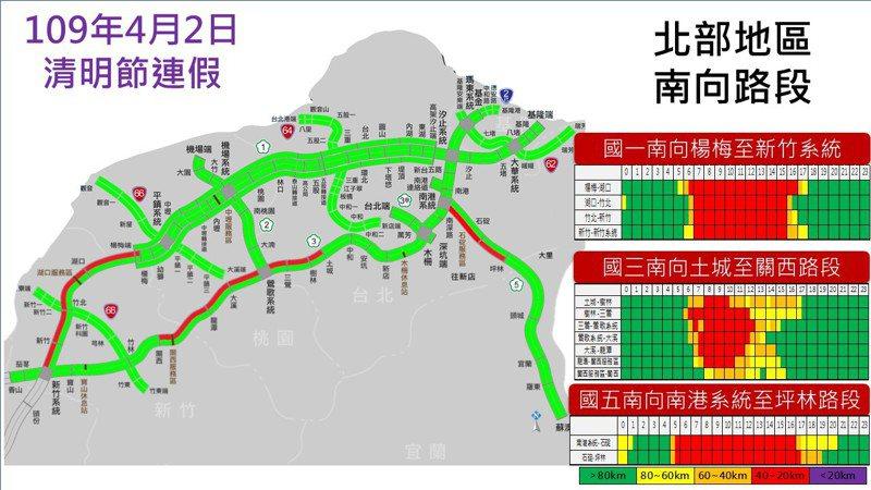 4月2日北部地區南向路段路況。圖/高公局提供