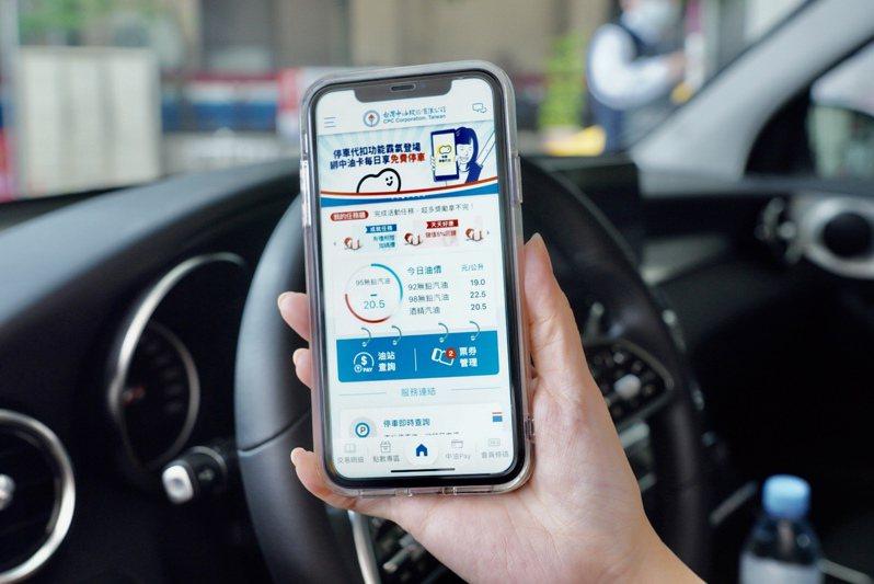 中信銀行響應油料補貼方案,推出計程車業者使用「中油Pay」加油最高享9.8%回饋。中信銀行/提供