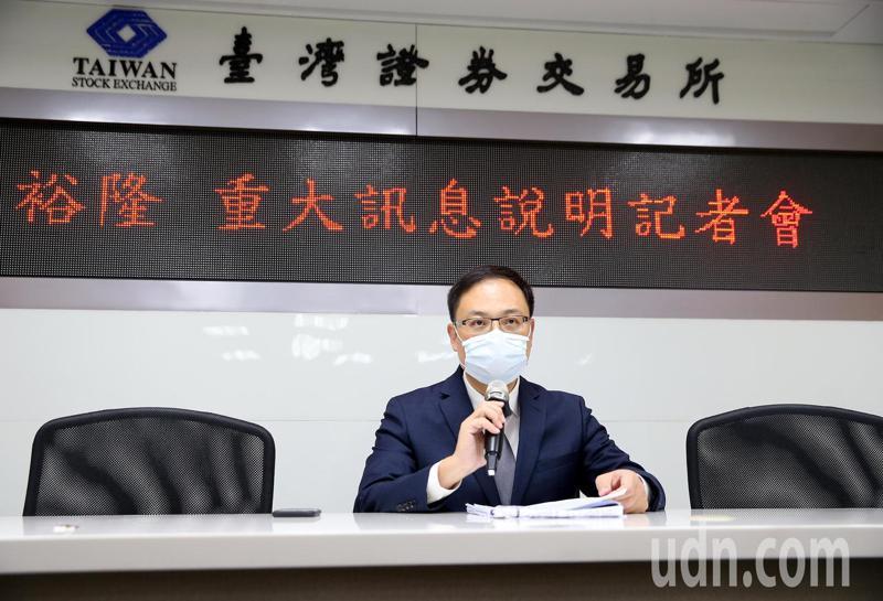 裕隆協理羅文邑在台灣證交所說明減資彌補虧損。記者余承翰/攝影