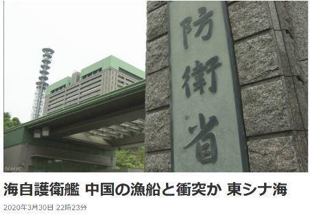 日本NHK報導,日本海上自衛隊護衛艦今(30)日晚間在東海海域與一艘大陸渔船「相撞」。取自環球網