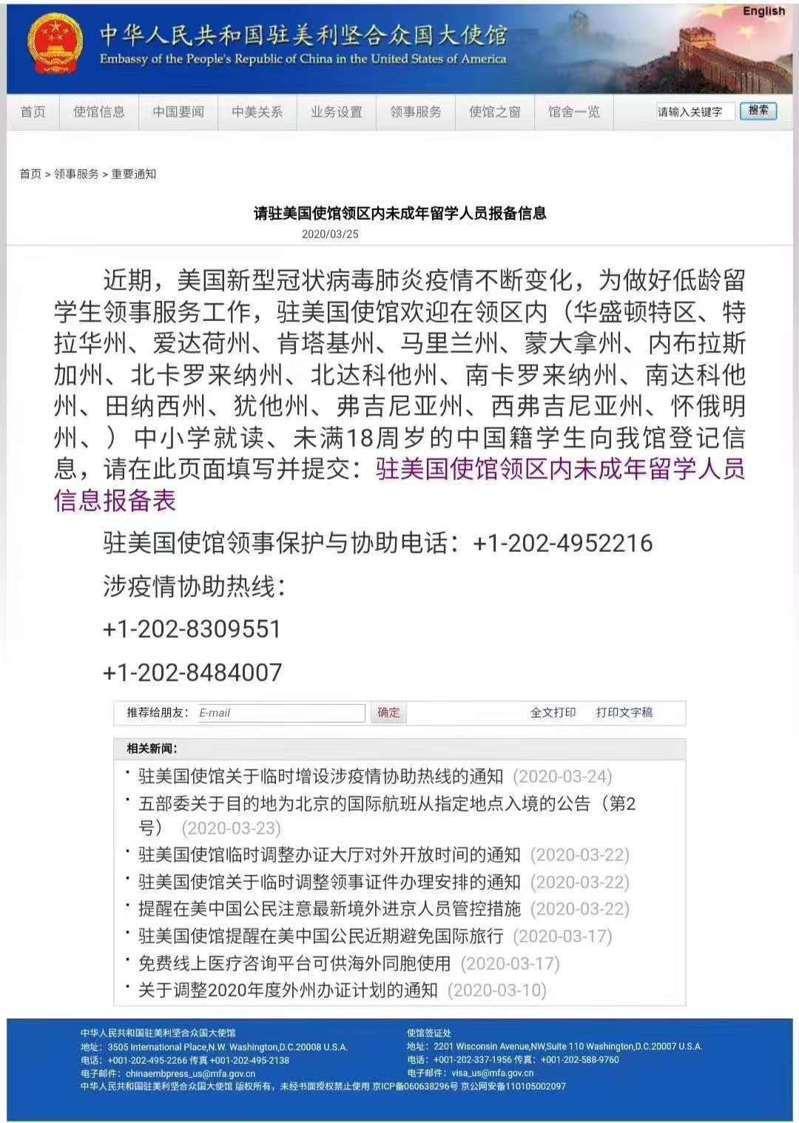 大陸駐美大使館的公告,已預做撤離中小學留學生的準備工作。(中共駐美大使館官網截圖)