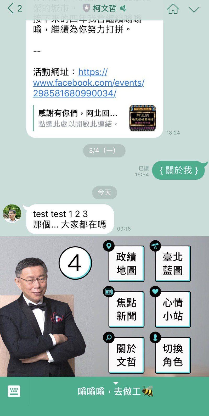 柯文哲的Line@帳號有32萬粉絲,曾因為選舉停擺,去年突然傳訊息「test test 123 那個...大家都在嗎」,被視為重出江湖。記者邱瓊玉/翻攝