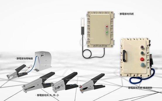 三左的防爆燈,防爆電器、靜電接地夾、靜電接地系統及各式防爆類型的控制箱,以自有品...