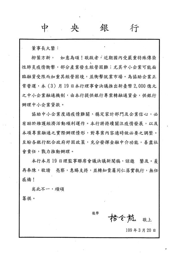 央行總裁楊金龍信件的影本 銀行業者提供