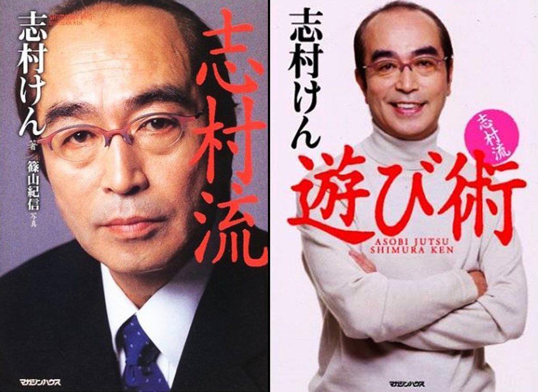 幽默是件嚴肅的事情。圖左為志村健2002年的著書《志村流:金錢、商業、人生的成功...
