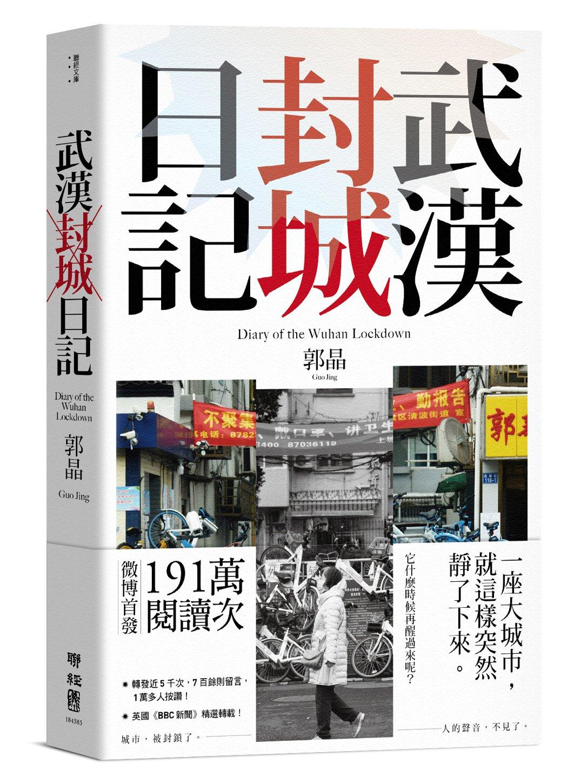 書名/《武漢封城日記》、作者/郭晶、圖/聯經出版 提供
