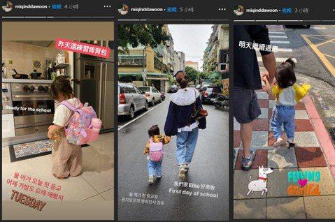 在台發展的韓籍女星宋米秦2015年結婚,2018年生下女兒Ellie,隨著孩子長大上學去,宋米秦也體會了母女「別離」時刻。她透過Instagram限時動態分享寶貝女兒Ellie在練習背書包的模樣,小...