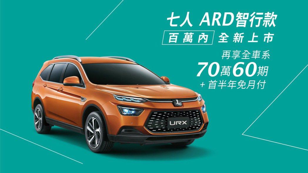 LUXGEN URX七人座ARD智行款全新登場,搭配舊換新只要94.9萬元,提供...