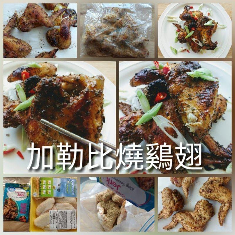 圖文:美國番媽/食譜/【兩種食材搞定】加勒比烤鷄翅