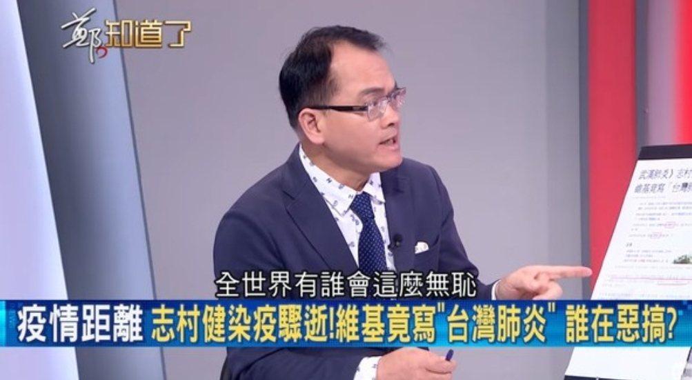鄭弘儀批評竄改者無恥。圖/摘自三立