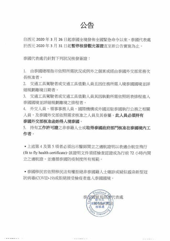 泰國貿易經濟辦事處發布公告,表示從今天開始暫停核發觀光簽證。圖/取自泰國貿易經濟...